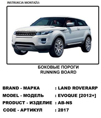 01656321 Stopnie boczne, paski - Land Rover Range Rover Evoque 2011- (długość: 171 cm)